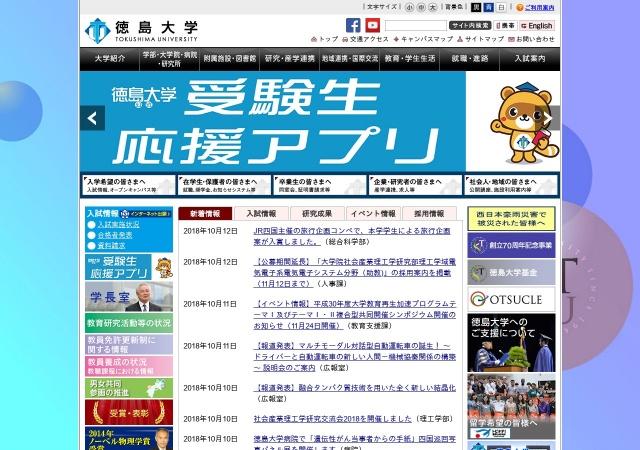 ホームページ 徳島 大学