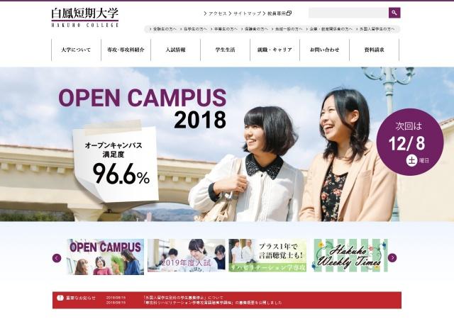 短期 大学 白鳳